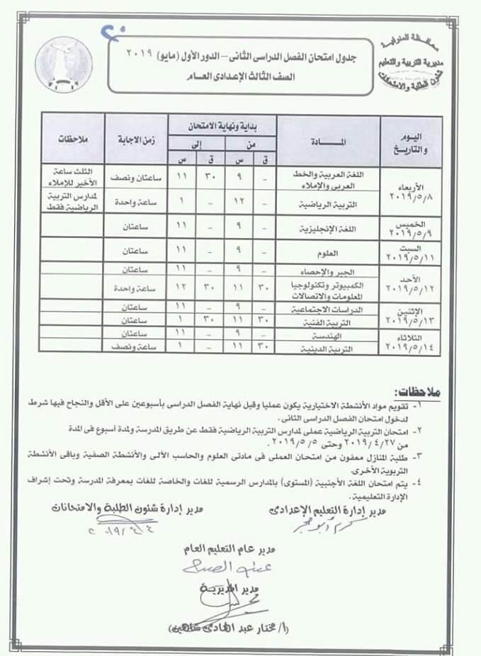 جدول امتحانات الصف الثالث الاعدادي الترم الثاني 2019 محافظة المنوفية