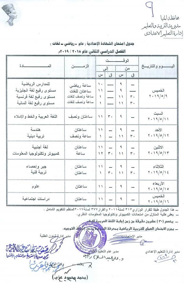 جدول امتحانات الصف الثالث الاعدادي الترم الثاني 2019 محافظة المنيا