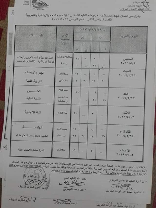 جدول امتحانات الصف الثالث الاعدادي الترم الثاني 2019 محافظة سوهاج