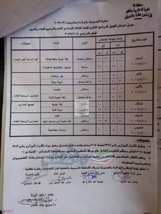 جدول امتحانات الصف الثالث الاعدادي الترم الثاني 2019 محافظة قنا