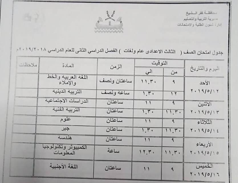 جدول امتحانات الصف الثالث الاعدادي الترم الثاني 2019 محافظة كفر الشيخ