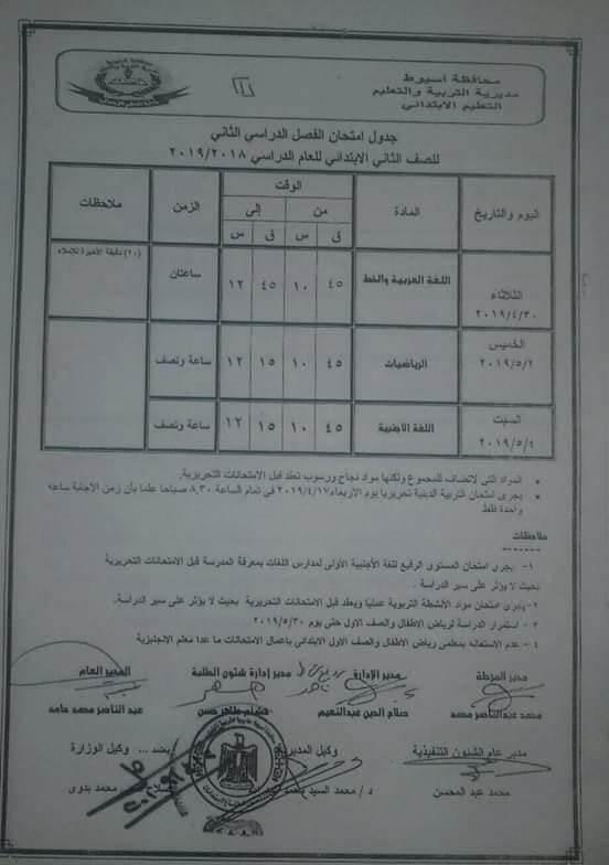 جدول امتحانات الصف الثاني الابتدائي الترم الثاني 2019 محافظة أسيوط