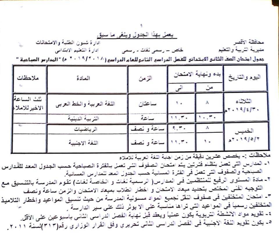 جدول امتحانات الصف الثاني الابتدائي الترم الثاني 2019 محافظة الاقصر