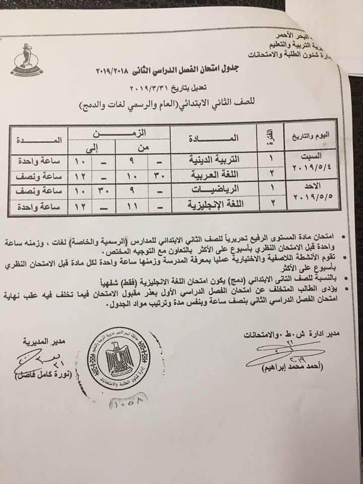 جدول امتحانات الصف الثاني الابتدائي الترم الثاني 2019 محافظة البحر الاحمر