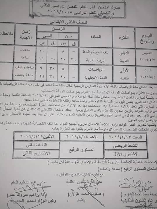 جدول امتحانات الصف الثاني الابتدائي الترم الثاني 2019 محافظة البحيرة