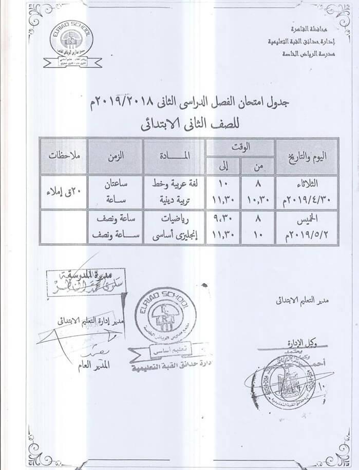 جدول امتحانات الصف الثاني الابتدائي الترم الثاني 2019 محافظة القاهرة