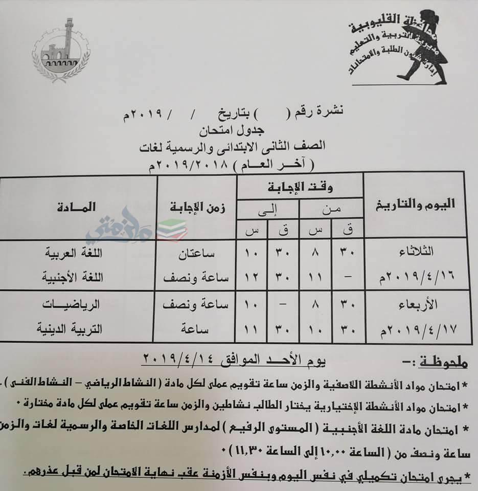 جدول امتحانات الصف الثاني الابتدائي الترم الثاني 2019 محافظة القليوبية