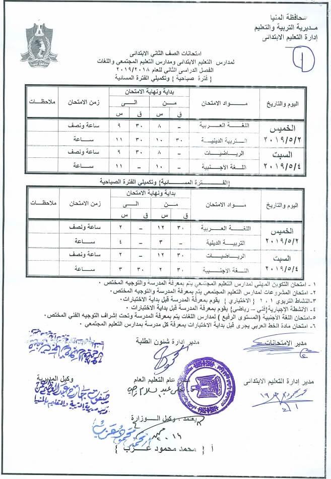 جدول امتحانات الصف الثاني الابتدائي الترم الثاني 2019 محافظة المنيا