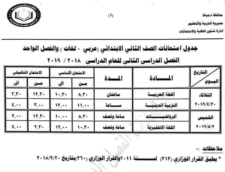 جدول امتحانات الصف الثاني الابتدائي الترم الثاني 2019 محافظة دمياط