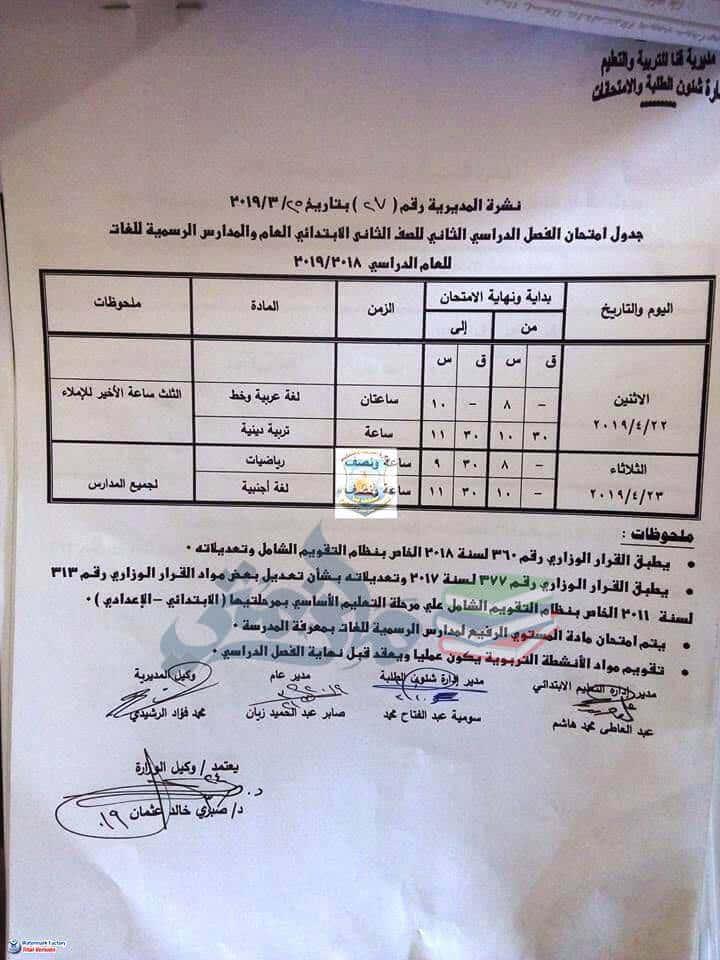 جدول امتحانات الصف الثاني الابتدائي الترم الثاني 2019 محافظة قنا
