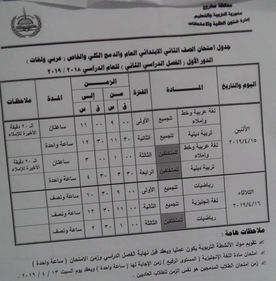جدول امتحانات الصف الثاني الابتدائي الترم الثاني 2019 محافظة مطروح