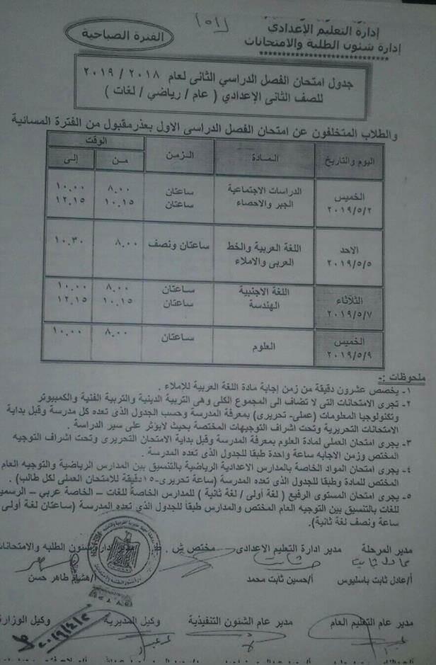 جدول امتحانات الصف الثاني الاعدادي الترم الثاني 2019 محافظة أسيوط