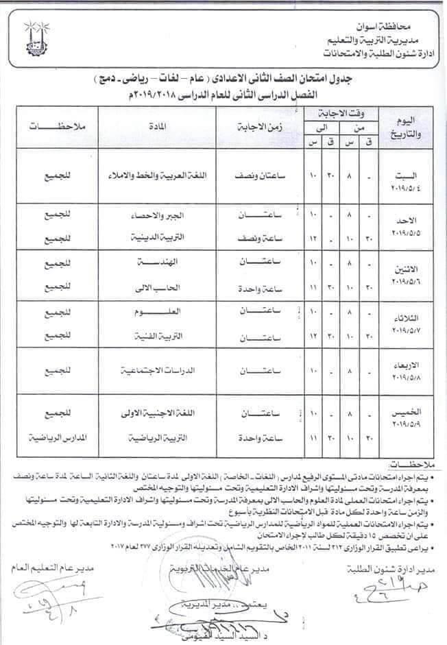 جدول امتحانات الصف الثاني الاعدادي الترم الثاني 2019 محافظة اسوان