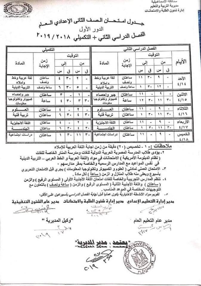 جدول امتحانات الصف الثاني الاعدادي الترم الثاني 2019 محافظة الاسماعيلية