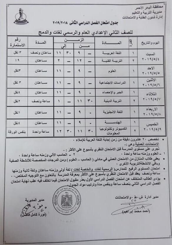 جدول امتحانات الصف الثاني الاعدادي الترم الثاني 2019 محافظة البحر الاحمر