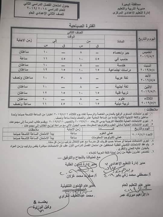 جدول امتحانات الصف الثاني الاعدادي الترم الثاني 2019 محافظة البحيرة