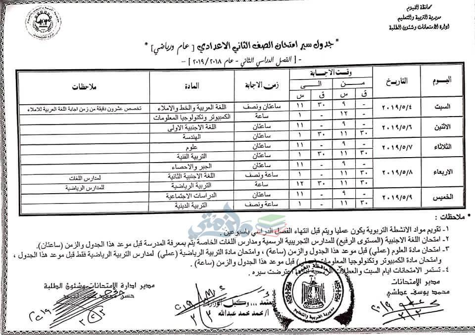 جدول امتحانات الصف الثاني الاعدادي الترم الثاني 2019 محافظة الفيوم