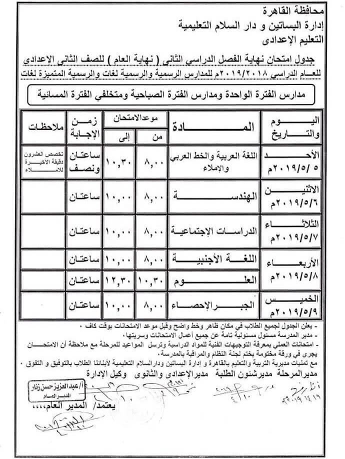 جدول امتحانات الصف الثاني الاعدادي الترم الثاني 2019 محافظة القاهرة