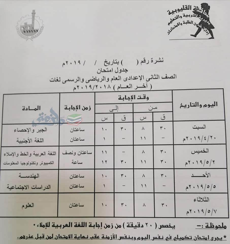 جدول امتحانات الصف الثاني الاعدادي الترم الثاني 2019 محافظة القليوبية