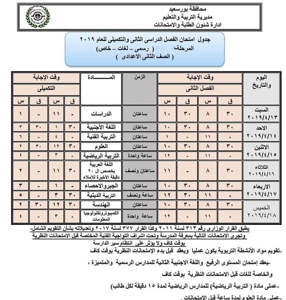 جدول امتحانات الصف الثاني الاعدادي الترم الثاني 2019 محافظة بورسعيد