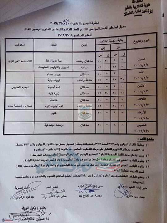 جدول امتحانات الصف الثاني الاعدادي الترم الثاني 2019 محافظة قنا