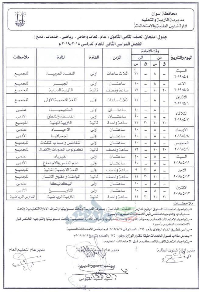 جدول امتحانات الصف الثاني الثانوي الترم الثاني 2019 محافظة اسوان
