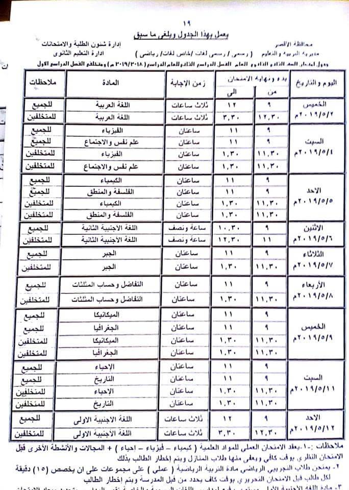 جدول امتحانات الصف الثاني الثانوي الترم الثاني 2019 محافظة الاقصر