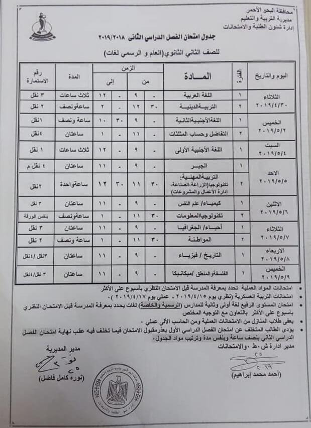 جدول امتحانات الصف الثاني الثانوي الترم الثاني 2019 محافظة البحر الاحمر