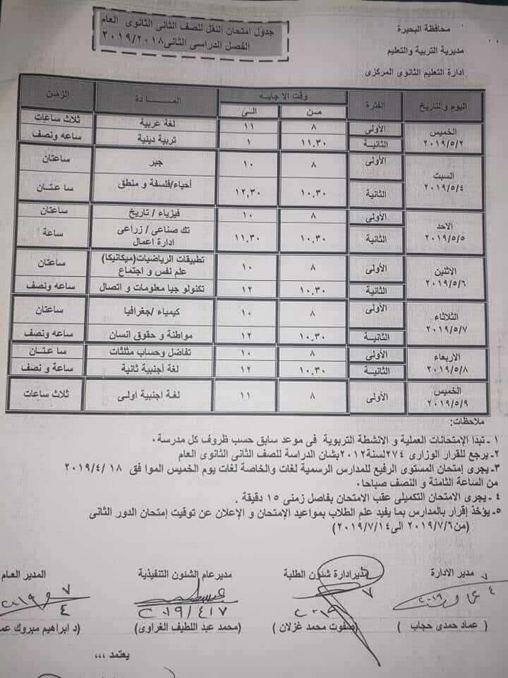 جدول امتحانات الصف الثاني الثانوي الترم الثاني 2019 محافظة البحيرة