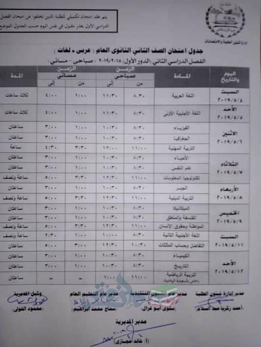 جدول امتحانات الصف الثاني الثانوي الترم الثاني 2019 محافظة الجيزة