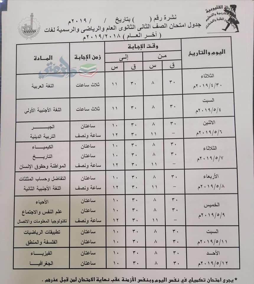جدول امتحانات الصف الثاني الثانوي الترم الثاني 2019 محافظة القليوبية