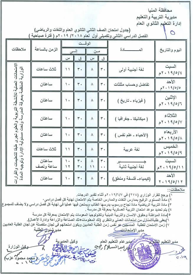 جدول امتحانات الصف الثاني الثانوي الترم الثاني 2019 محافظة المنيا