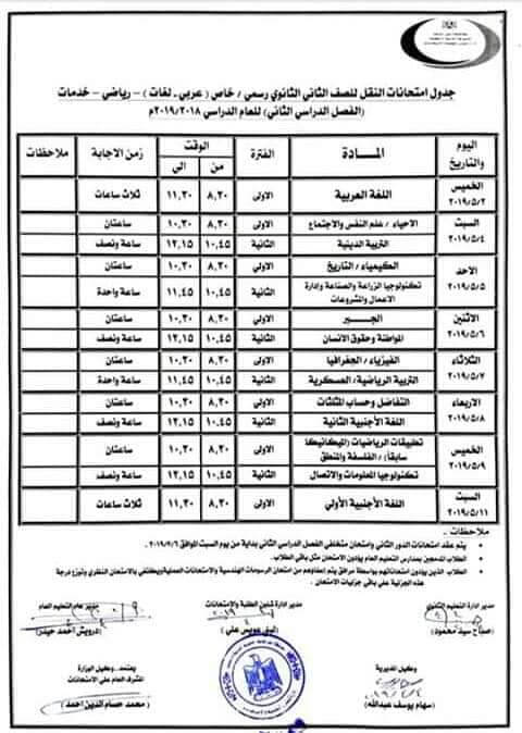 جدول امتحانات الصف الثاني الثانوي الترم الثاني 2019 محافظة بني سويف
