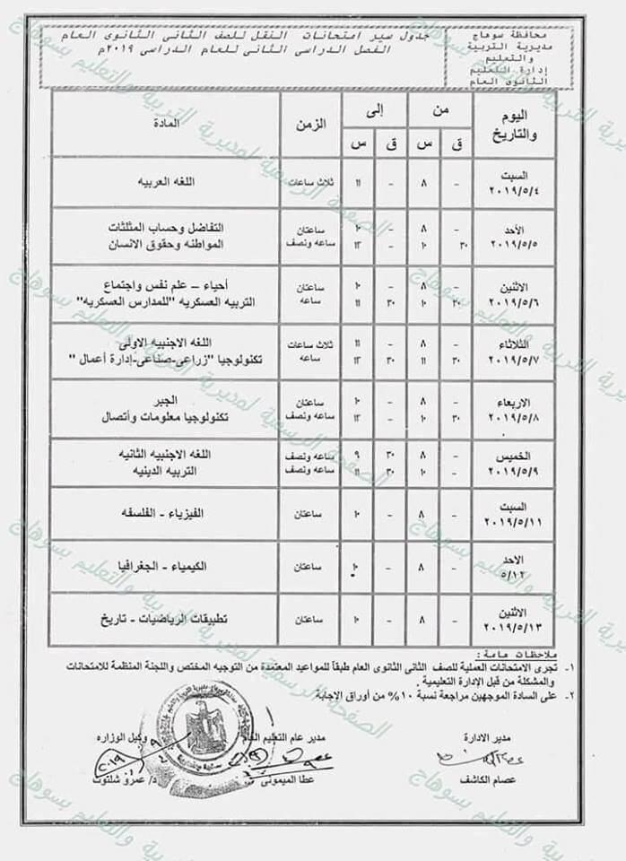 جدول امتحانات الصف الثاني الثانوي الترم الثاني 2019 محافظة سوهاج