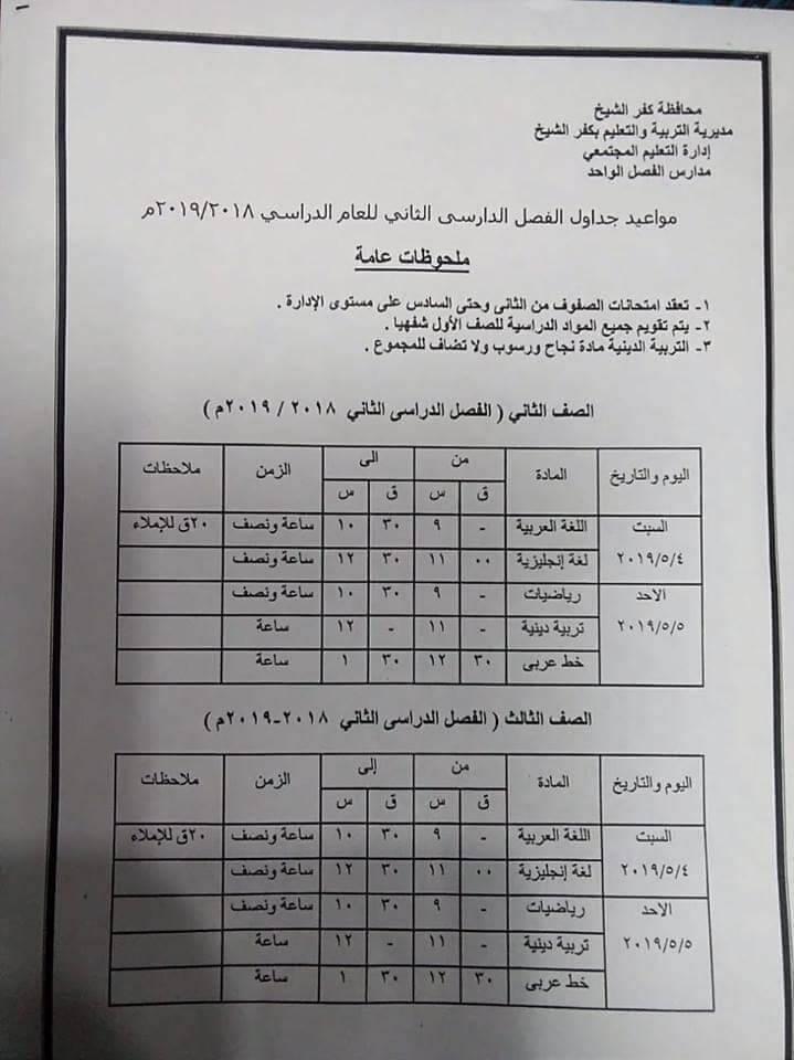 جدول امتحانات الصف الثاني والثالث الابتدائي الترم الثاني 2019 محافظة كفر الشيخ