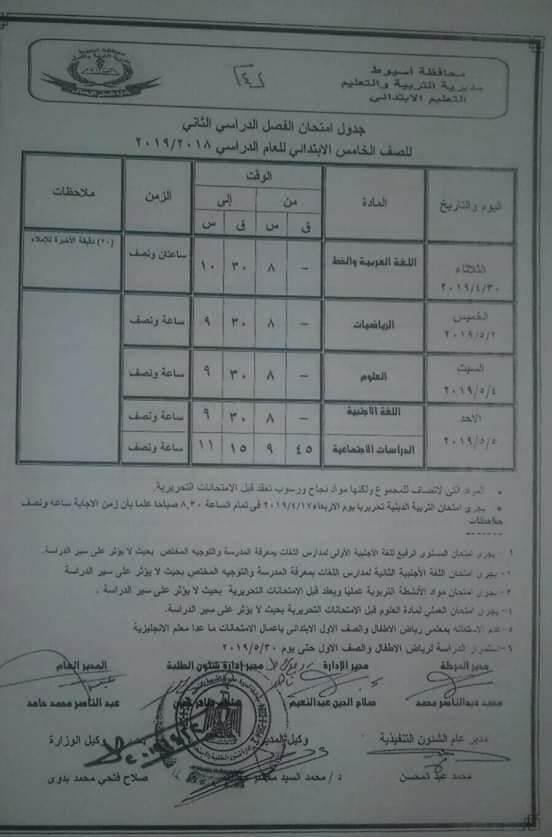 جدول امتحانات الصف الخامس الابتدائي الترم الثاني 2019 محافظة أسيوط