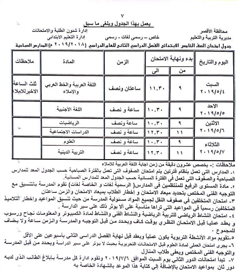 جدول امتحانات الصف الخامس الابتدائي الترم الثاني 2019 محافظة الاقصر