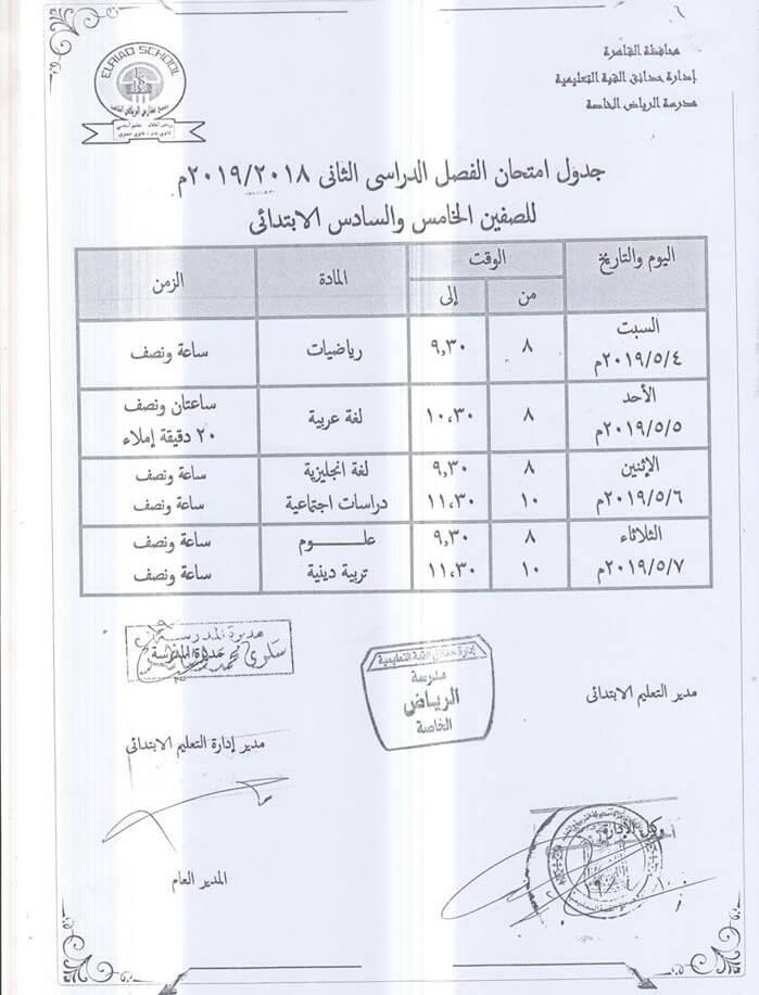 جدول امتحانات الصف الخامس والسادس الابتدائي الترم الثاني 2019 محافظة القاهرة