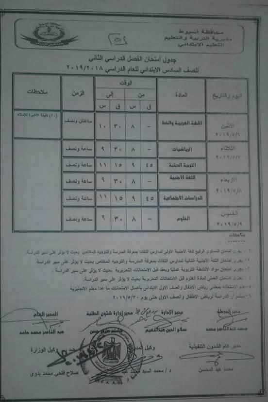 جدول امتحانات الصف السادس الابتدائي الترم الثاني 2019 محافظة أسيوط