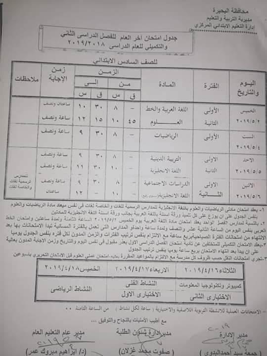 جدول امتحانات الصف السادس الابتدائي الترم الثاني 2019 محافظة البحيرة