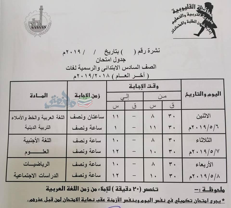 جدول امتحانات الصف السادس الابتدائي الترم الثاني 2019 محافظة القليوبية