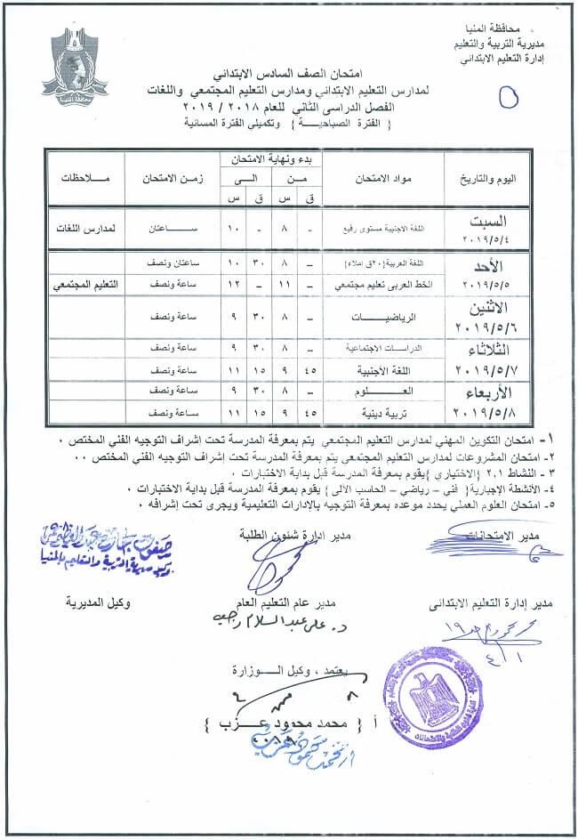 جدول امتحانات الصف السادس الابتدائي الترم الثاني 2019 محافظة المنيا