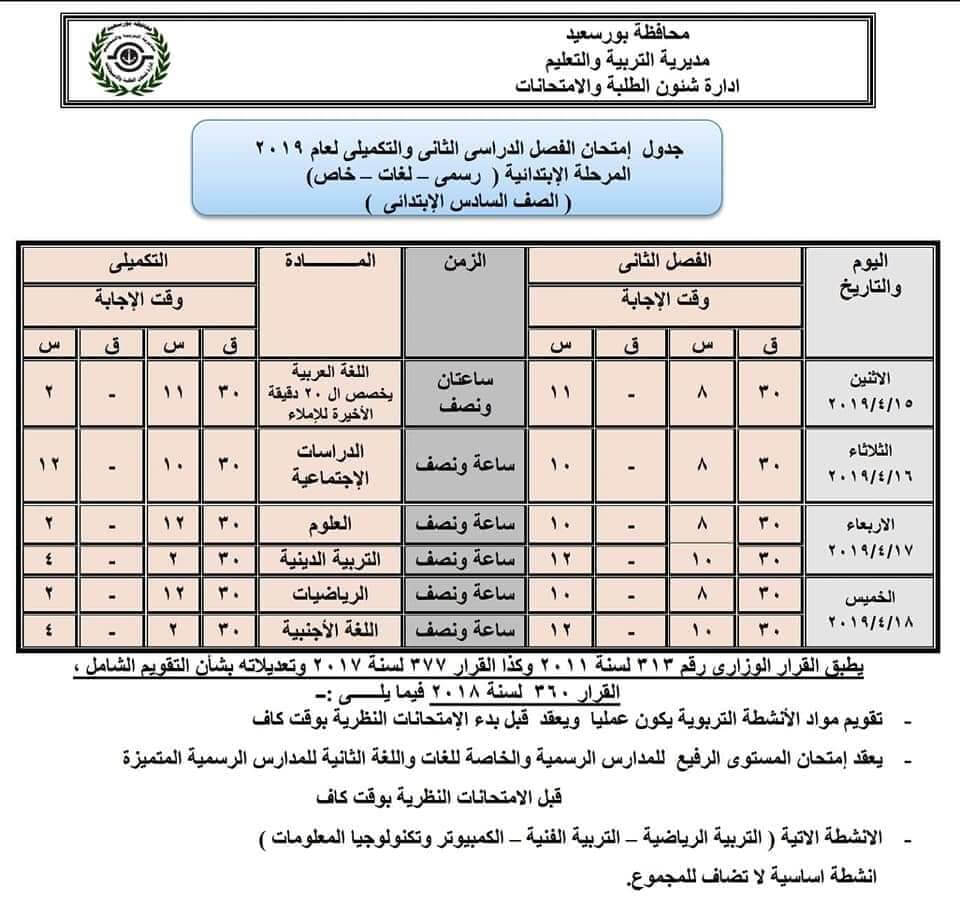 جدول امتحانات الصف السادس الابتدائي الترم الثاني 2019 محافظة بورسعيد