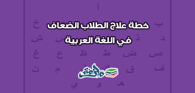 خطة علاج الطلاب الضعاف في اللغة العربية