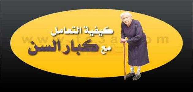 كيفية التعامل مع كبار السن في المجتمع