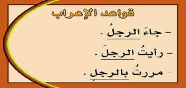 ما هو الإعراب في اللغة العربية