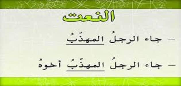 ما هو النعت في اللغة العربية
