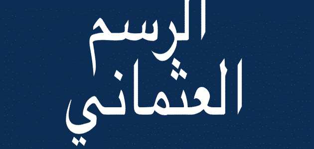 ما هو تعريف الرسم العثماني