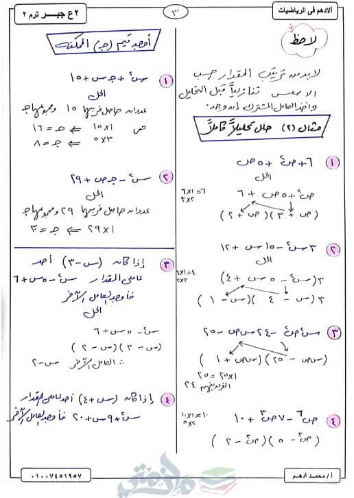 مذكرة جبر للصف الثاني الاعدادي ترم ثاني