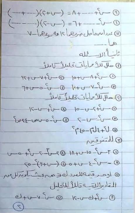 مذكرة رياضيات سؤال وجواب تانية اعدادي ترم ثاني